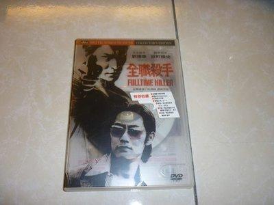 全職殺手-劉德華 反町隆史 林熙蕾 -市售二手版DVD保存良好..150起標