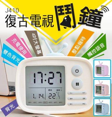 【傻瓜批發】(J410)復古電視鬧鐘 ...