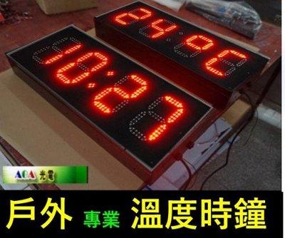 工商專用LED/戶外加大防水溫度/時鐘箱LED大型溫度/時鐘計顯示計/戶外時鐘/戶外溫度器