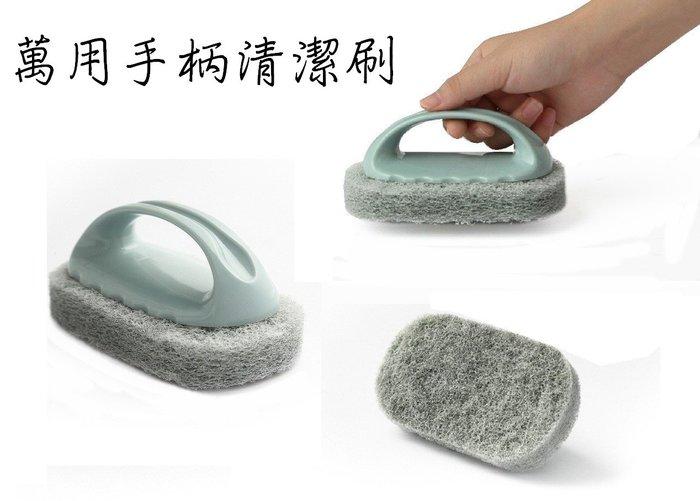 【威利購】萬用手柄清潔刷 帶把手菜瓜布