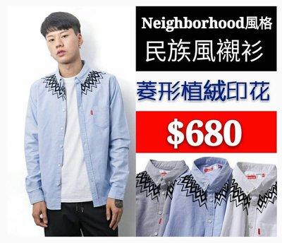 【益本萬利】Neighborhood 設計概念 民族風 拼接 素面 襯衫 whiz izzue 格紋 條紋