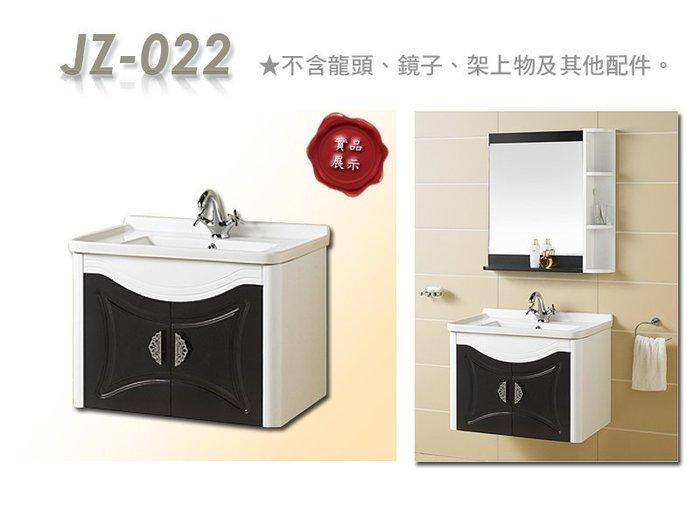 【安心整合】JZ-022 實木浴櫃 / 瓷盆 / 另有 馬桶 淋浴拉門 浴櫃 實品展示