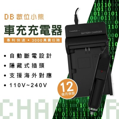 【數位小熊】FOR RICOH DB-40 車充 充電器 300G 400G G3 G4 RR10 RR30