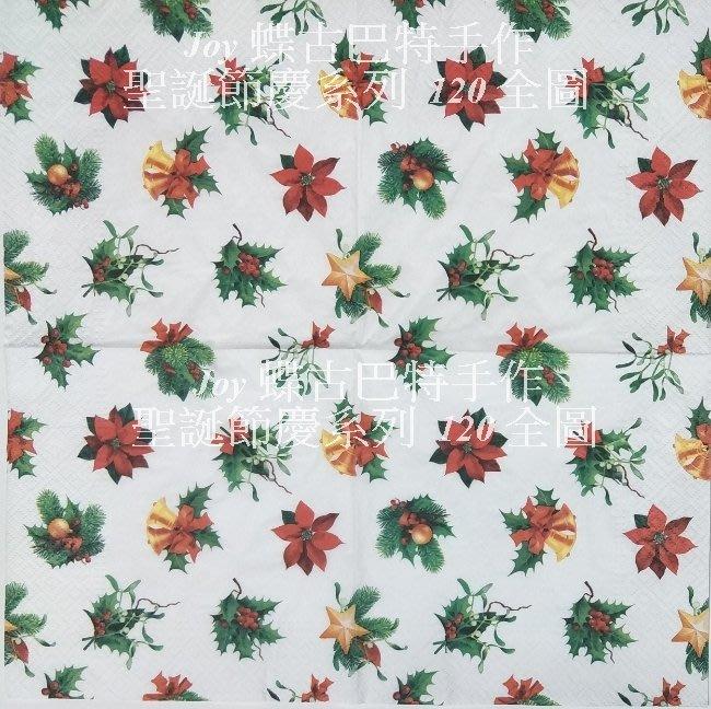 Joy 蝶古巴特手作 德國餐巾紙(33X33CM~2張)/聖誕節慶系列  120