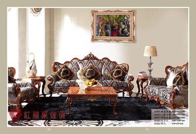 [紅蘋果傢俱] A322T 艾廷軒系列 沙發組 法式沙發 新古典 布/皮沙發 實木雕刻 別墅沙發 實體賣場