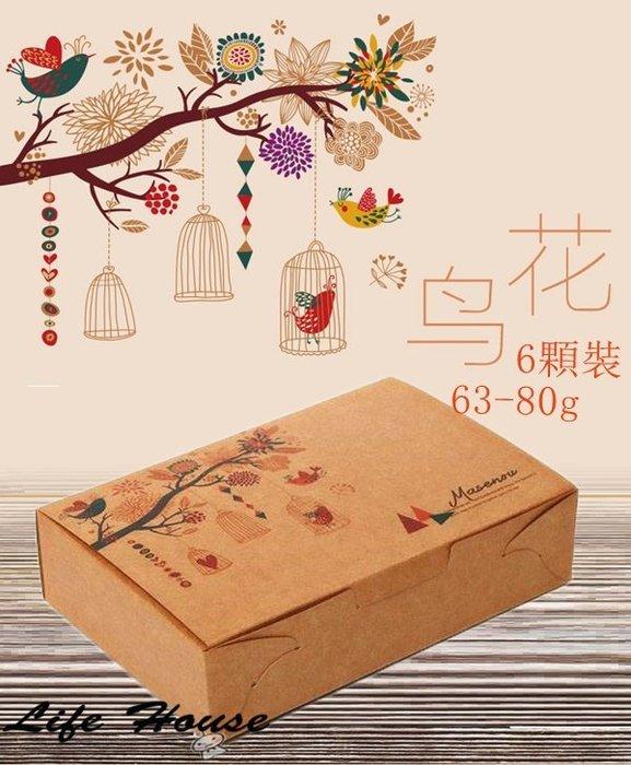 月餅盒 6粒 63-80g紙盒 鳥語 牛皮紙盒 蛋黃酥 月餅  餅乾 中國風 中秋節 烘焙包裝盒 西點盒 餅乾盒 包裝盒