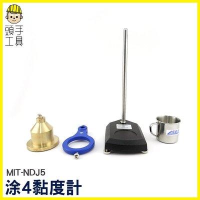 《頭手工具》涂4黏度計 粘度杯 粘度儀 銅杯 粘度計 MIT-NDJ5