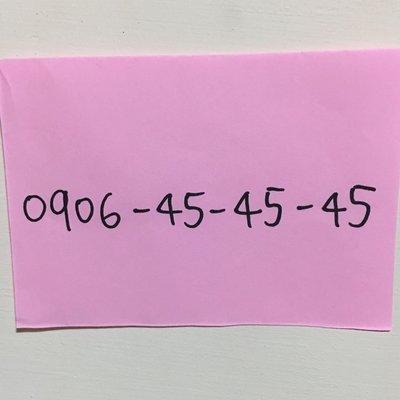 0906-45-45-45
