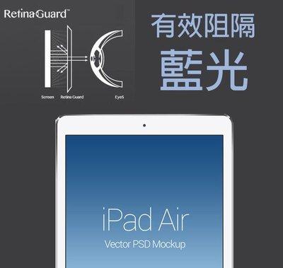 【RetinaGuard 視網盾】iPad Air 眼睛防護 防藍光膜 螢幕保護貼 白框款&無白框款