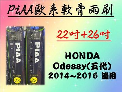 車霸- HONDA Odessy 5代專用雨刷 PIAA歐系軟骨雨刷 (22+26吋) 矽膠膠條 PIAA雨刷 雨刷 矽
