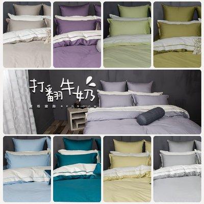 《60支紗》雙人特大床包/被套/枕套/4件式【共9色】打翻牛奶 100%精梳棉-麗塔寢飾-
