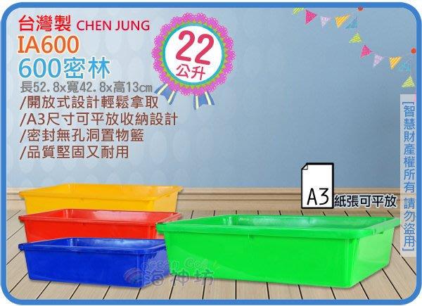 =海神坊=台灣製 IA600 600密林 方形公文籃 塑膠盒 食品盒 收納盒 整理盒 置物盒22L 60入3800元免運