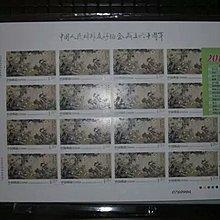 大陸郵票2014-8 中國對外友好協會成立六十周年郵票大版 和平頌 撕口