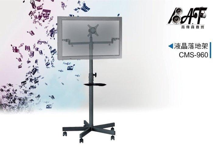 高傳真音響【CMS-960】液晶落地架 移動電視架 【適用】10~32吋 展示活動 舞台 餐廳 活動表演轉播