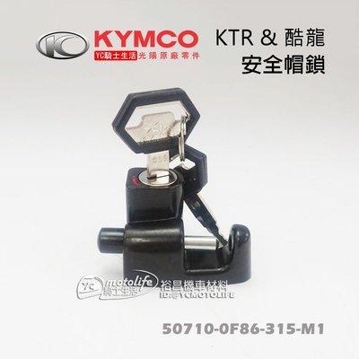 YC裕昌車料_KYMCO光陽原廠 安全帽鎖  KTR 150、酷龍 仿賽版 車系 帽鎖 拒當帽奴 防偷竊 Quannon