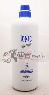 便宜生活館【免沖洗護髮】 IONIC 艾爾妮可一點靈1000ml 特價950元特價這批在送護髮3
