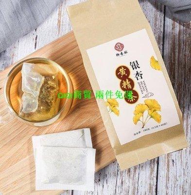 QIQI商貿 買2送1 銀杏黃精茶驅濕祛濕持久 白果茶去濕氣袋泡茶去火150g 現貨