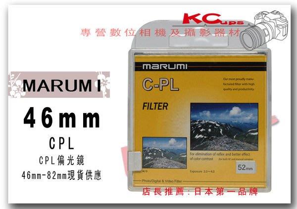 Marumi 46mm CPL C-PL 偏光鏡 PANASONIC GF1 GF2 GF3  GF5 16mm 14mm 定焦鏡 餅乾鏡【凱西不斷電】
