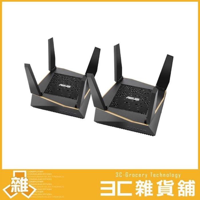 【免運附發票】 華碩 ASUS 華碩 RT-AX92U AX6100 三頻 WiFi 網狀網路系統 雙入組 無線路由器