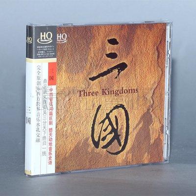 索樂唱片 三國 中西管弦鴻篇巨制撼天動地音樂史詩 HQCD 1CD正品碟片 光盤