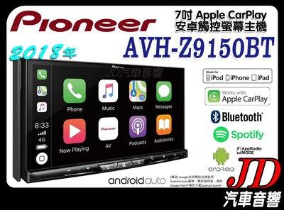 【JD 新北 桃園】先鋒 Pioneer AVH-Z9150BT 7吋 Apple CarPlay&安卓觸控螢幕主機