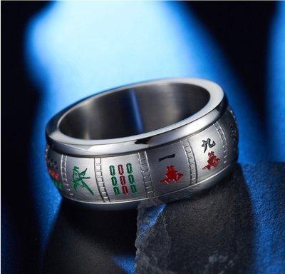 預定款 贏到沒朋友 賭神戒指 可轉動 轉運麻將戒指 十三幺 打麻將戒指  鈦鋼材質 不褪色不過敏 個性潮人