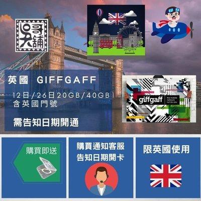 【吳哥舖三館】英國上網卡 GiffGaff 電信 12日40GB大流量,可撥接英國電話 超值划算 490元