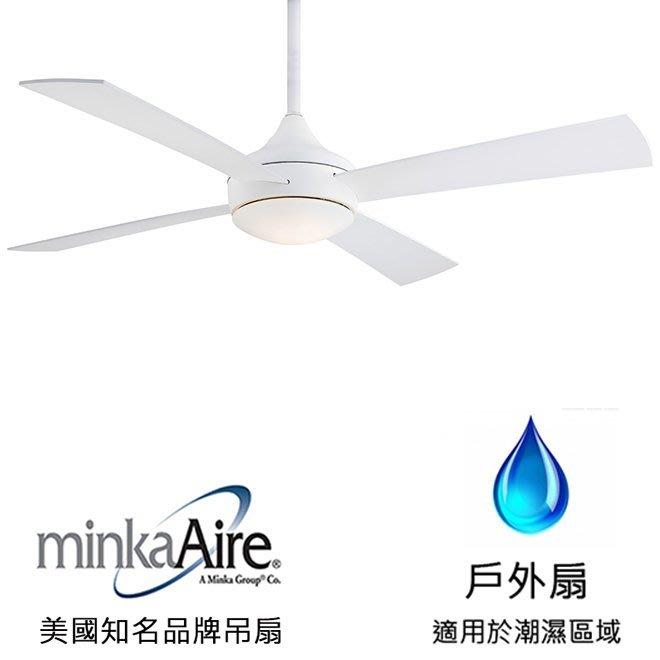 Minka Aire Aluma Wet 52英吋戶外扇附燈(F523-WHF)平白色 適用於110V電壓