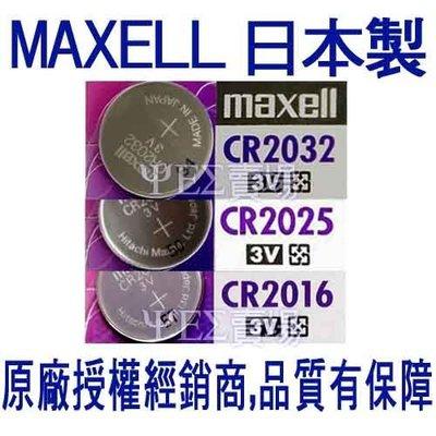 日本製 Maxell 麥克賽爾 CR-2032/CR-2025/CR-2016 3V  鈕扣電池 主機板電池 鋰電池