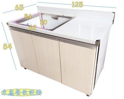 ~~東鑫餐飲設備~~ 全新 流理臺 / 美耐板門水槽 / 不鏽鋼水槽 / 系統門流理臺 / 30深大單槽水槽