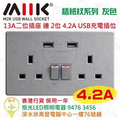 M2K 牆紙紋系列 灰色 13A二位插座 連 2位 4.2A USB充電插位 香港行貨 保用一年