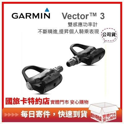 現貨 24期零利率 全新公司貨 Garmin Vector3 雙邊功率 Quarq Stage SRM Pioneer
