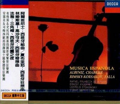 【國際中文版48】阿爾班尼士:西班牙組曲&法雅:三角帽&西班牙花園之夜-4433692