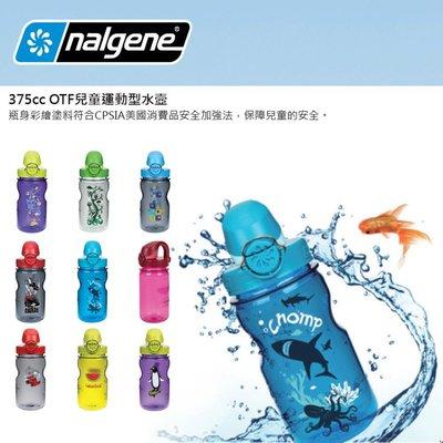 【大山野營】來勁 Nalgene OTF 兒童運動型水壺 375cc 兒童水瓶 兒童水壺 運動水壺 不含雙酚A