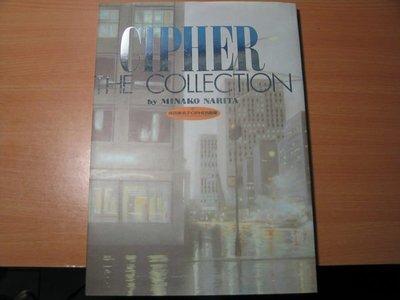 《字遊一隅》*CIPHER the collection  成田美名子 雙星奇緣畫集     M1
