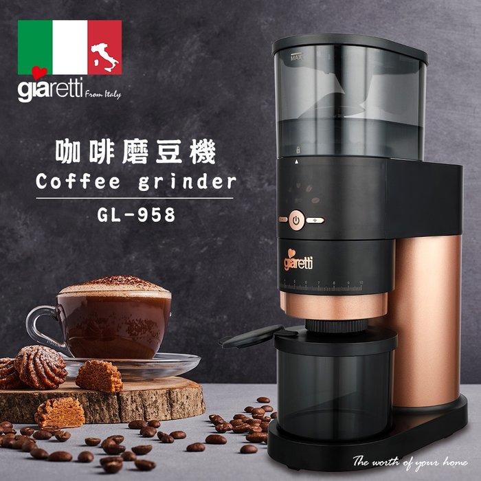 Giaretti 咖啡磨豆機 GL-958 直落式掉粉 不易卡粉 240g 濃/淡40段粗細可調整『牧林咖啡』