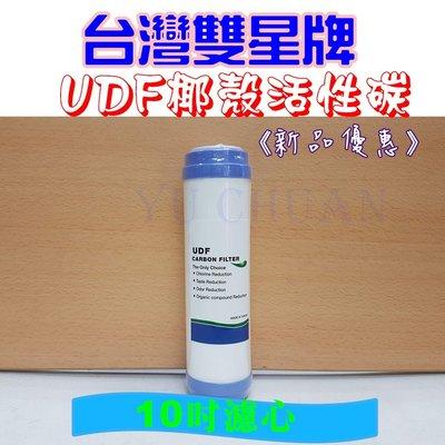 新上架八折優惠 嚴選台灣 標準10英吋UDF顆粒活性碳濾心 第二道 濾心 適用淨水器/RO逆滲透/飲水機 通用型
