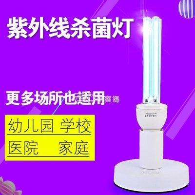 消毒燈益辰紫外線消毒燈殺菌燈臭氧家用除螨殺蟲除臭除霉菌UV燈SUN
