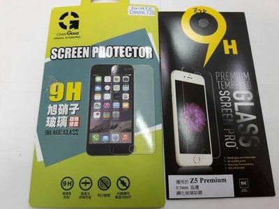 彰化手機館 三星 S8 S9 9H鋼化玻璃保護貼 螢幕貼 samsung S8+ S9+ NOTE8 NOTE9
