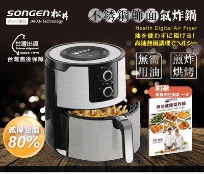 A-Q小家電 SONGEN 松井 4.5L大容量不銹鋼飾面精品 氣炸鍋 附贈美食烹飪食譜一本 油炸鍋 SG-450AF