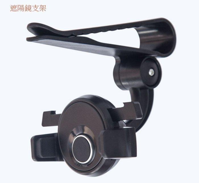 2017新款汽車 遮陽鏡支架 小蠻腰吸盤支架 出風口搖臂支架 後視鏡支架  CD口/出風口 五合一