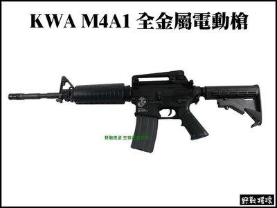 【野戰搖滾-生存遊戲部屋】KWA M4A1 全金屬電動槍 初速120m/s