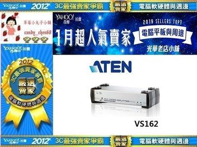 【35年連鎖老店】ATEN VS162 2埠DVI 視訊分配器有發票/保固2年