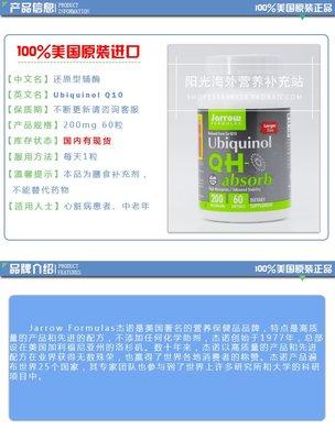 【貓兒美國代購】美國Jarrow Formulas Ubiquinol泛醇QH還原型輔酶Q10 200mg 60粒