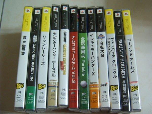 PSP原版遊戲片
