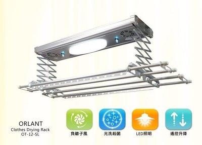 [巨光]促銷價歐蘭特 ORLANT經銷授權 電動遙控升降曬衣機 曬衣架 OT-12-SL【免運費】LED照明