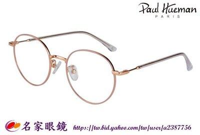 【名家眼鏡】Paul Hueman 韓系復古圓框玫瑰金光學鏡框PHF-317A col.11【台南成大店】