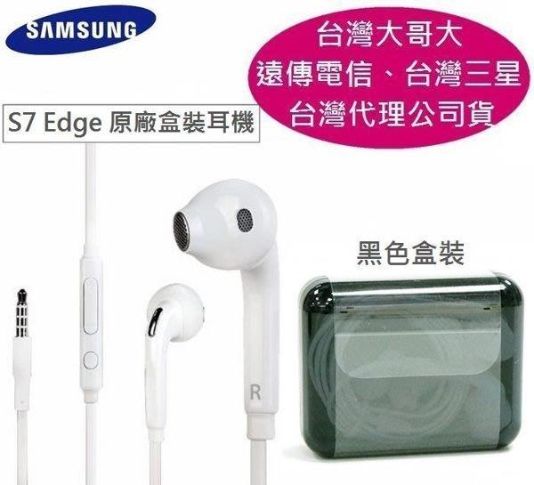 【遠傳、台灣大哥大代理】Note5、S7 Edge 盒裝原廠耳機 A5 A7 A8 A9 J7 Prime Note