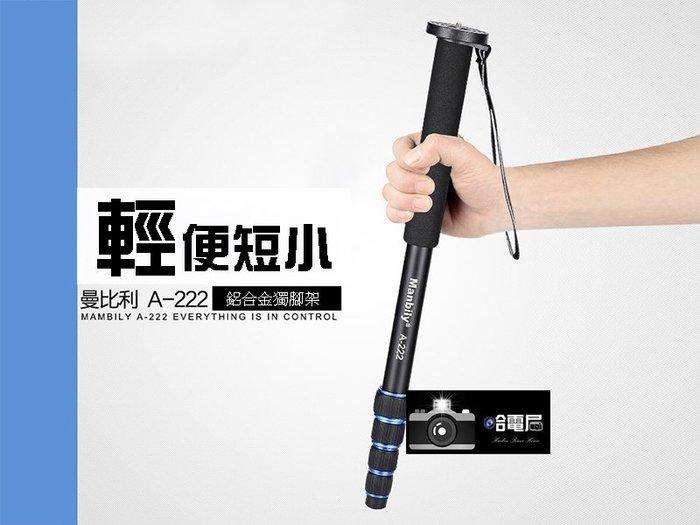 蘆洲(哈電屋) 曼比利 Manbily A222 鋁合金 獨腳架 單腳架 錄影 附收納袋 單眼 攝影機 錄影機 微電影