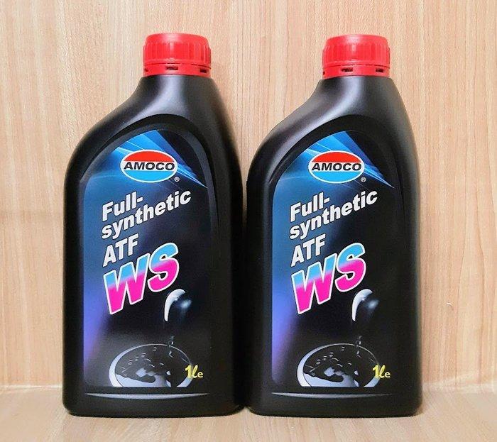 (C+西加小站) (AMOCO WS  )豐田 TOYOTA 全合成 變速箱油 WS ATF   LEXUS